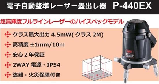 超高輝度レーザーを搭載した電子自動整準レーザー墨出器P-440EX