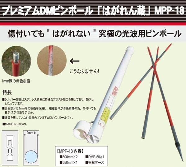 プレミアムDMピンポール はがれん蔵 ステンレスポールに特殊樹脂をコーティングしたまったく新しいDMピポール。