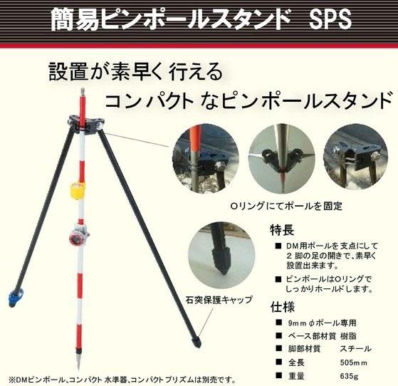 設置が素早く行えるコンパクトなピンポールスタンド SPS マイゾックス