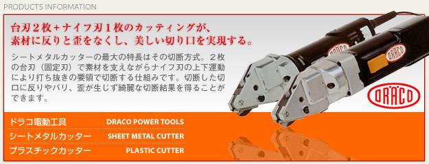 ドラコ電動工具 シートメタルカッターSD5型 切断した切口に反りやバリ、歪をなくし美しい切口を実現