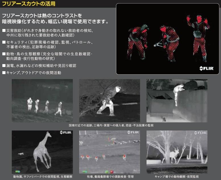 フリアースカウト活用 夜間活動、セキュリティ、パトロール、暗視映像化で幅広い現場で使用可能