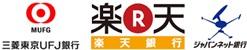 電気絶縁測定器・建設工事用品 (株)ワールド機器 ご対応銀行口座