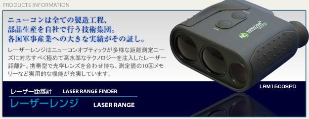 長距離型レーザー距離測定器レーザーレンジ LASER RANGE まるで大自然を羽ばたくメジャーのよう。大口径双眼鏡タイプまで実用的な機能が充実。  レーザーレンジの高速クロックボードは遠方から反射する希少なレーザーの読み取り回数を飛躍的に上げることに成功。