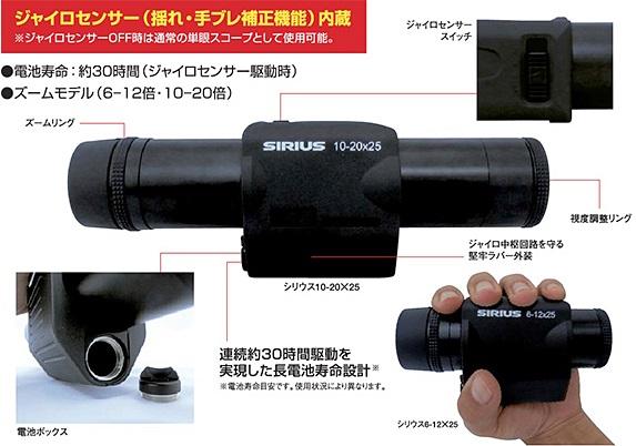 地上、上空、海上。ブレない「シリウス」。シリウス防振スコープ。ジャイロセンサー(揺れ・手ブレ補正機能)内蔵 ※ジャイロセンサーOFF時は通常の単眼スコープとして使用可能