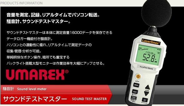 エレクトレットコンデンサマイクロフォンを覆う大きな防風スポンジがシンボリックな騒音計サウンドテストマスター。 音量測定にこだわった実用的で便利な機能が満載。 簡単、見やすいボタン操作で作業効率アップ