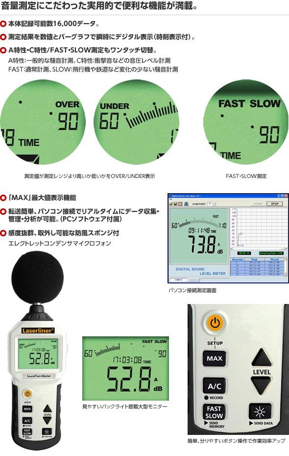 サウンドテストマスターは本体に測定音量16,000データを記録できるデータロガー機能付き騒音計。操作も簡単。測定、記録、転送がワンタッチ操作。数値とバーグラフで素早く明快に測定値をデジタル表示。パソコンとの連動性に優れ、数値データもその場でスムーズに転送できる