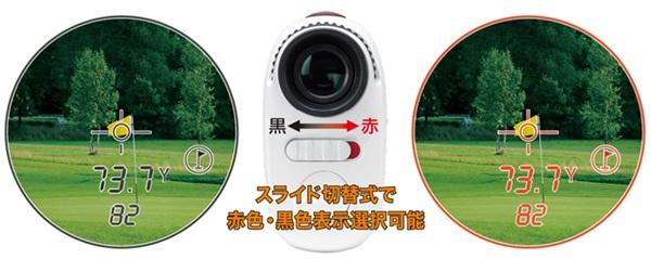 ピンシーカーツアーXジョルトPINSEEKER TOUR X JOLT スライド切替式で赤色・黒色表示選択可能
