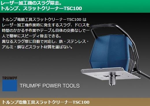 トルンプ電動工具 スラットクリーナーTSC100 スラグの除去に