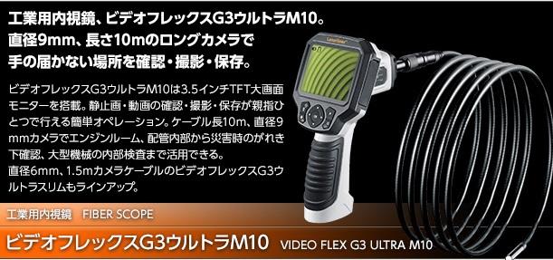 工業用内視鏡 ビデオフレックスG3ウルトラM10 3.5インチ大画面モニター付